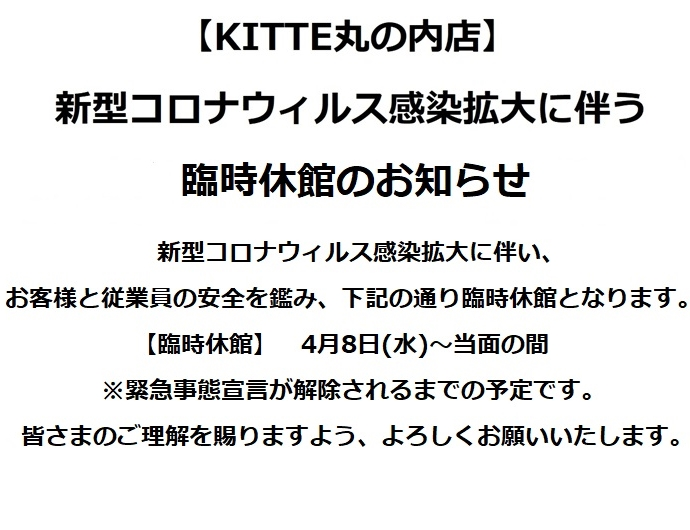【KITTE丸の内店】臨時休館のお知らせ