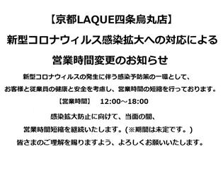 【京都LAQUE四条烏丸店】営業時間変更のお知らせ