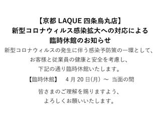 【京都LAQUE四条烏丸店】臨時休館のお知らせ