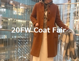 20FW Coat Fair 開催中!