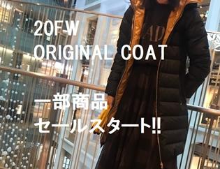 20FW オリジナルコート 一部先行セールスタート‼