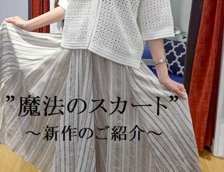 【MONILE】魔法のスカート ~新作ご紹介~