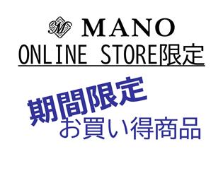 オンラインストア限定 【期間限定お買い得商品‼】