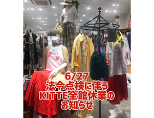 KITTE全館休業日のお知らせ