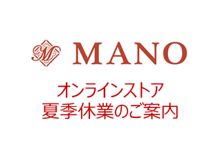 MANO ONLINE STORE 夏季休業のご案内